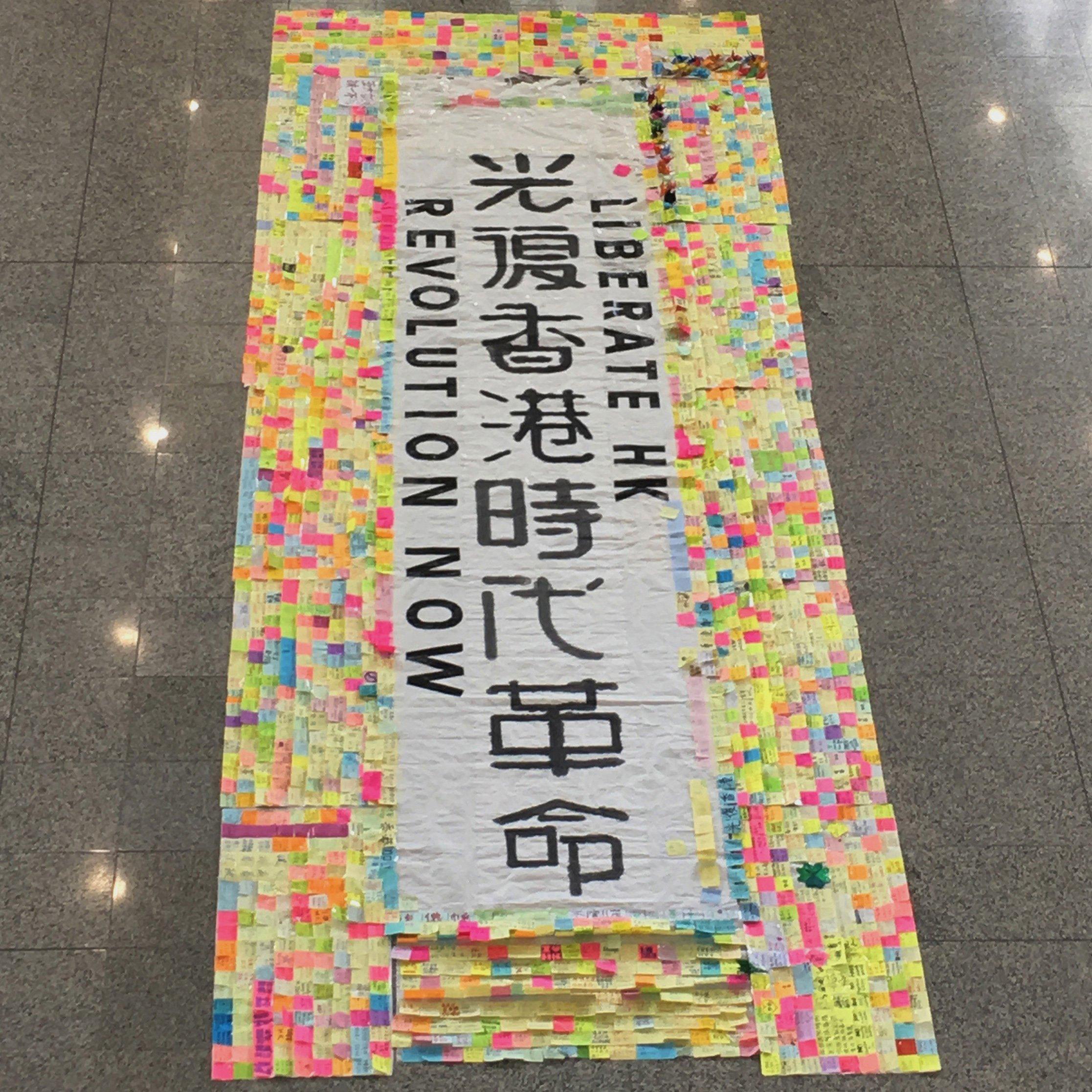 Lennon Wall at the Hong Kong International Airport.